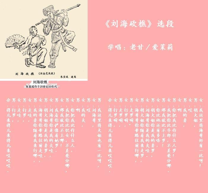 湖南花鼓戏 刘海砍樵 选段 老甘 爱茉莉
